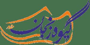 گیوه زنجان| فروشگاه اینترنتی محصولات گروه تولیدی گیوه زنجان