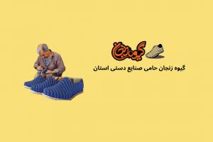 گیوه زنجان حامی صنایع دستی استان (4)